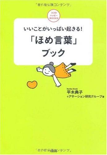 「ほめ言葉」ブック―いいことがいっぱい起きる! (ココロハッピーBOOKS)の詳細を見る