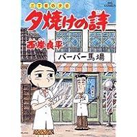夕焼けの詩 55―三丁目の夕日 (ビッグコミックス)