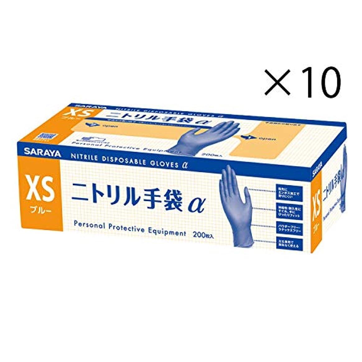 蒸発する十二ニンニクサラヤ ニトリル手袋α ブルー XS 200枚×10箱 50996