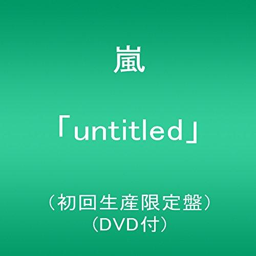 「untitled」(初回生産限定盤)(DVD付)