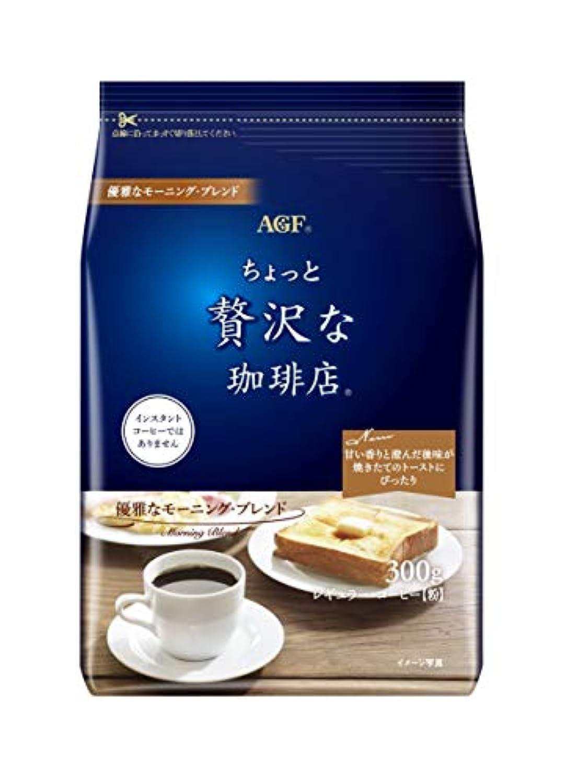 AGF ちょっと贅沢な珈琲店 レギュラー?コーヒー 優雅なモーニング?ブレンド 300g 【レギュラーコーヒー 粉】×3袋