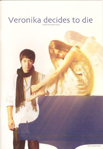 [映画パンフレット]ベロニカは死ぬことにした(2005年)/真木よう子 イ・ワン 風吹ジュン 市村正親