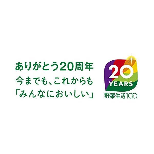 カゴメ 野菜生活100オリジナルの紹介画像10