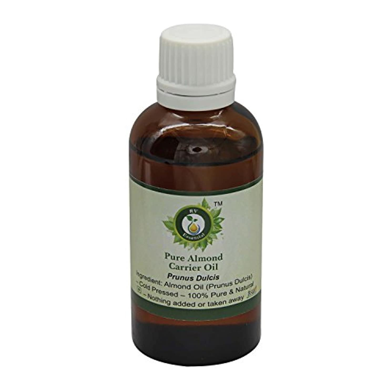 豆正確火山学者R V Essential 純粋なアーモンドキャリアオイル50ml (1.69oz)- Prunus Dulcis (100%ピュア&ナチュラルコールドPressed) Pure Almond Carrier Oil