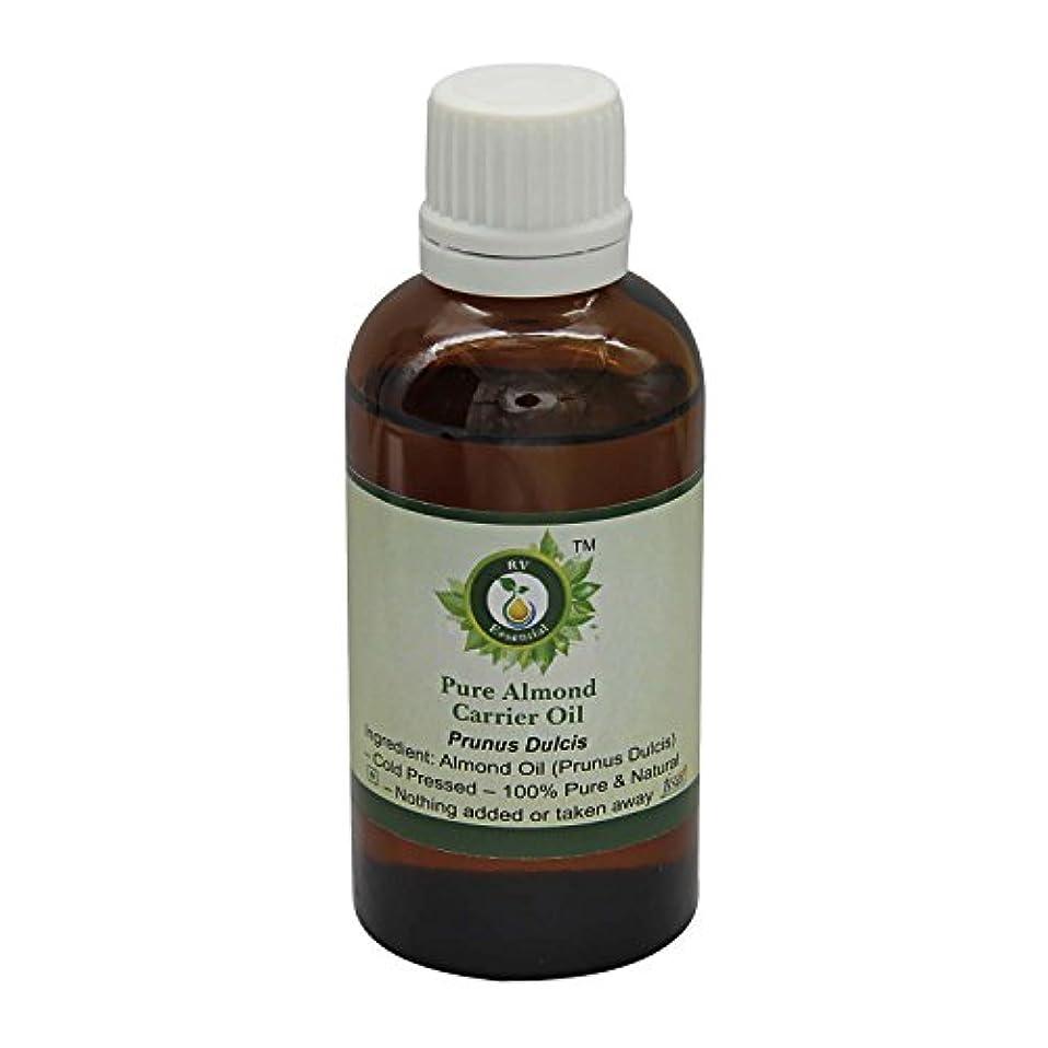対立編集者有名R V Essential 純粋なアーモンドキャリアオイル50ml (1.69oz)- Prunus Dulcis (100%ピュア&ナチュラルコールドPressed) Pure Almond Carrier Oil