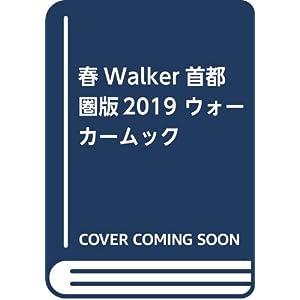 春Walker首都圏版2019 ウォーカームック