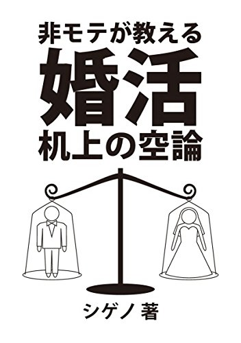 非モテが教える婚活机上の空論