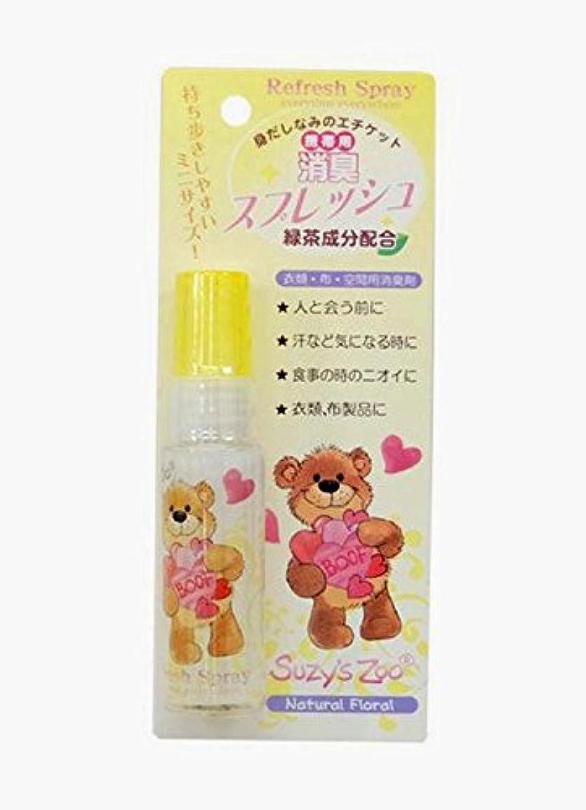 抗議宮殿ゴムキャラクター携帯用スプレッシュ (Suzy'sZoo(ナチュラルフローラルの香り))