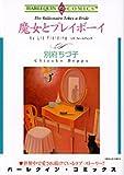 魔女とプレイボーイ (エメラルドコミックス ハーレクインシリーズ)