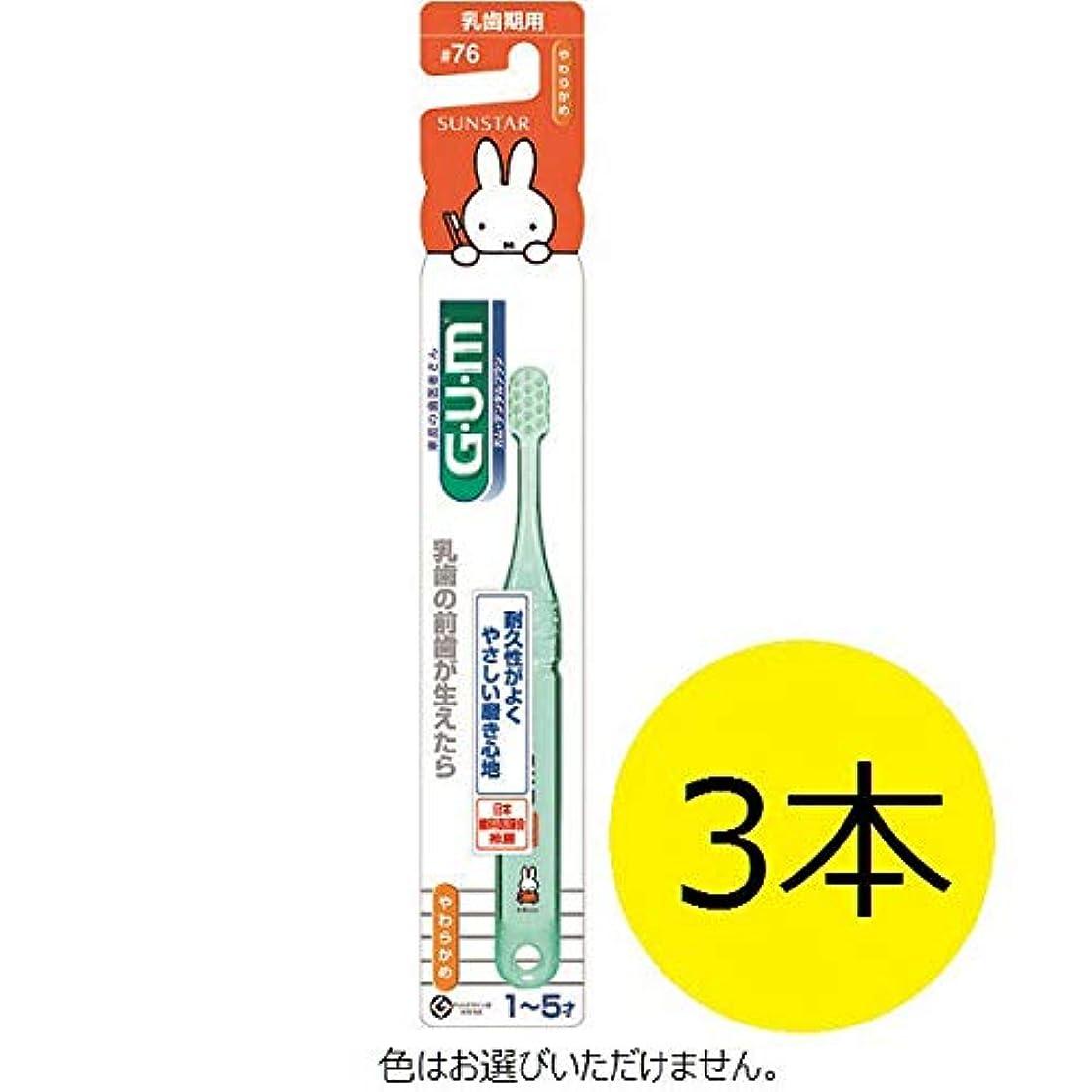 リーチ鉛筆型GUM(ガム)?デンタルブラシ こども (#76 乳歯期用?やわらかめ)