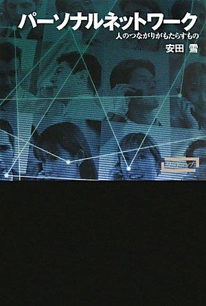 パーソナルネットワーク―人のつながりがもたらすもの (ワードマップ)