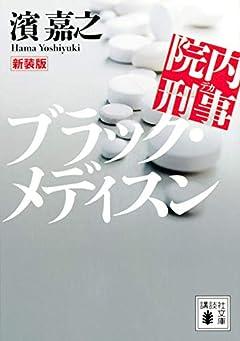 新装版 院内刑事 ブラック・メディスン (講談社文庫)