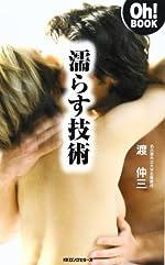 濡らす技術 (Oh!BOOK)