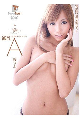 桜りお(AV女優)