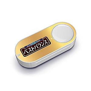 ベストバランス Dash Button