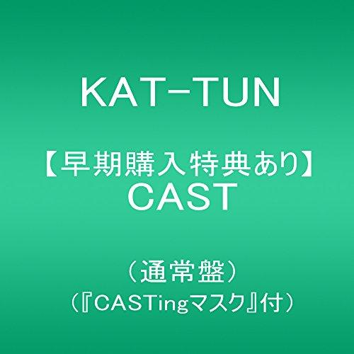 【早期購入特典あり】CAST (通常盤)(『CASTingマスク』付)