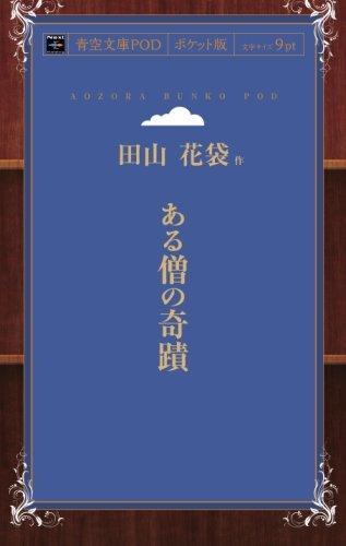 ある僧の奇蹟 (青空文庫POD(ポケット版))