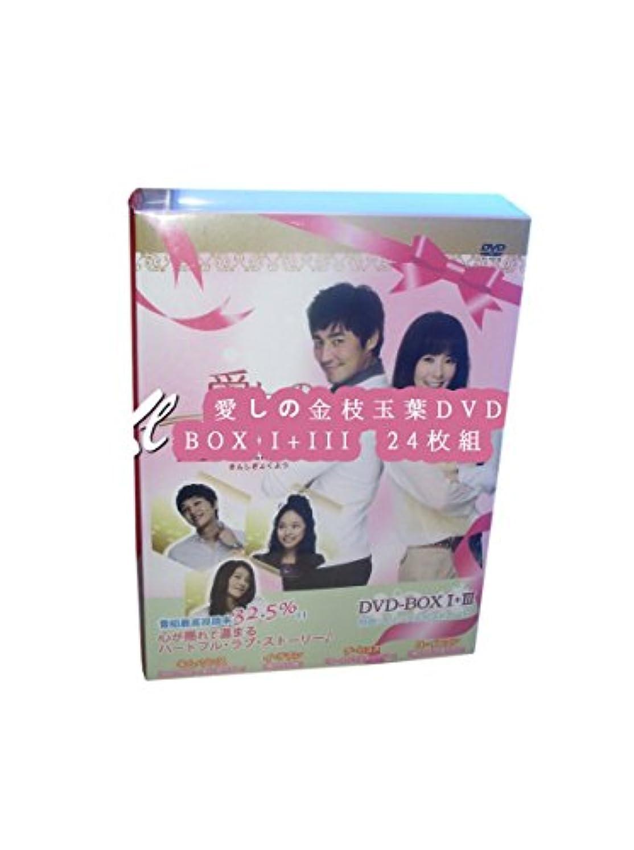 愛しの金枝玉葉 BOXI+III