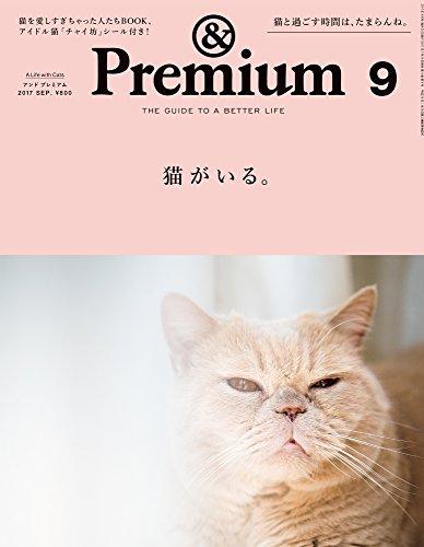 & Premium 2017年 9月号