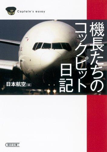 機長たちのコックピット日記 (朝日文庫)の詳細を見る