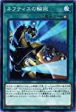 遊戯王カード ネフティスの輪廻(ノーマル) デッキビルドパック ヒドゥン・サモナーズ(DBHS) | 儀式魔法 ノーマル