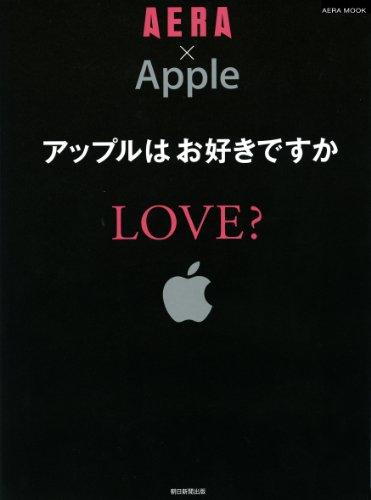 AERA×Apple  Love?Apple アップルはお好きですか (アエラムック)の詳細を見る