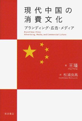 現代中国の消費文化――ブランディング・広告・メディアの詳細を見る