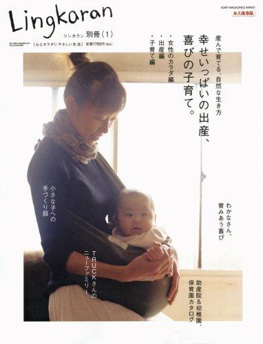 幸せいっぱいの出産、喜びの子育て。―産んで育てる、自然な生き方 (SONY MAGAZINES ANNEX 第 479号)の詳細を見る