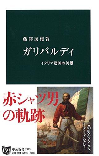 ガリバルディ - イタリア建国の英雄 (中公新書)