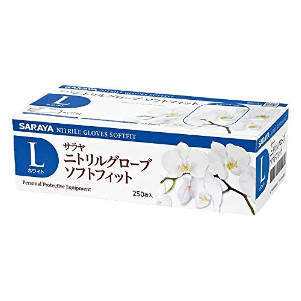 新鮮な摘むショートサラヤ ニトリルグローブ ソフトフィット パウダーフリー ホワイト L 250枚×10箱入