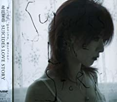 北出菜奈「SUICIDES LOVE STORY」のジャケット画像