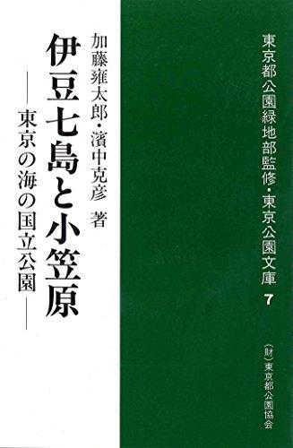 伊豆七島と小笠原-東京の海の国立公園- (東京公園文庫【7】)