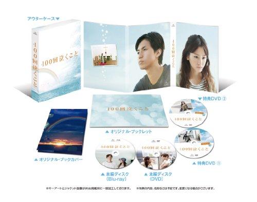 100回泣くこと Blu-ray&DVD愛蔵版 (初回限定生産)(オリジナル・レインボー・ミニタオルなし)