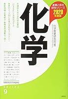 化学〈2020年度版〉 (産業と会社研究シリーズ)