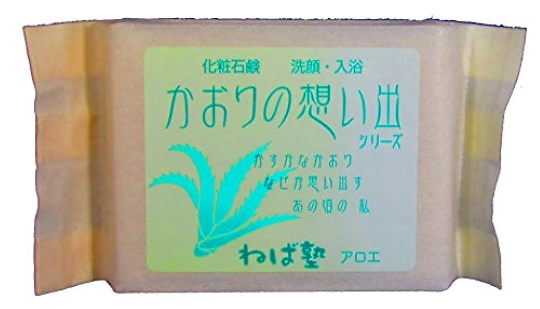 ボア宿泊伝統的ねば塾 香りの思い出 化粧石鹸 洗顔?入浴 アロエ
