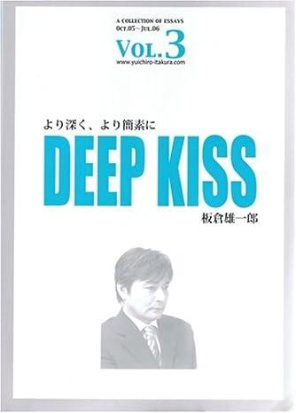 板倉雄一郎 エッセイ集Vol.3 「Deep Kiss」 [より深く、簡潔に]