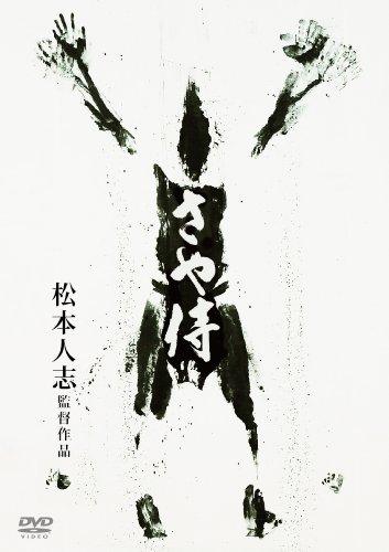 さや侍 [DVD] -