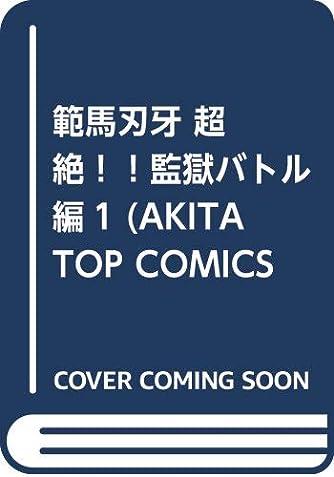 範馬刃牙 超絶!!監獄バトル編① (AKITA TOP COMICS WIDE)