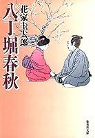 八丁堀春秋 (集英社文庫)