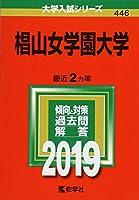 椙山女学園大学 (2019年版大学入試シリーズ)
