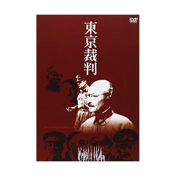 東京裁判 [DVD]の商品画像