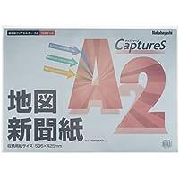 ナカバヤシ 超薄型ホルダー キャプチャーズ 地図・新聞紙 A2 HUU-A2CB