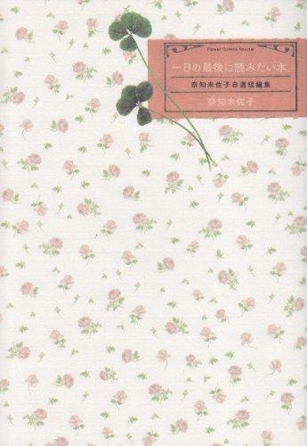 一日の最後に読みたい本。 奈知未佐子自選短編集 (フラワーコミックススペシャル)の詳細を見る