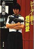 セーラー服と機関銃 (角川文庫 緑 497-1)