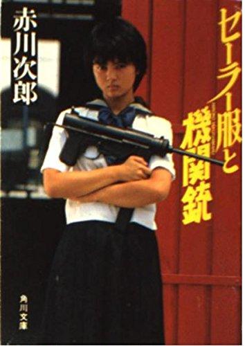 セーラー服と機関銃 (角川文庫 緑 497-1)の詳細を見る
