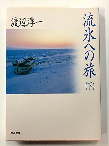 流氷への旅 (下) (角川文庫)の詳細を見る