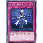 遊戯王シングルカード くず鉄のかかし ノーマル ysd5-jp040