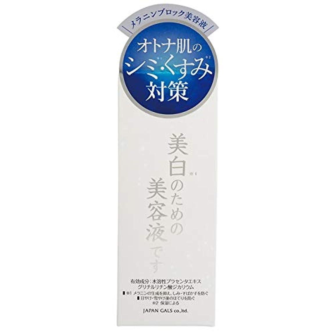 ほんの精査する秘書ジャパンギャルズ ホワイトセラム30ML 美容液 W44×D44×H135mm
