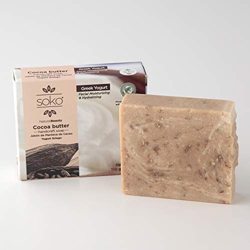 知る絡まるスワップカカオバター ナチュラル石けん 110g ギリシャヨーグルト 洗顔に効果的