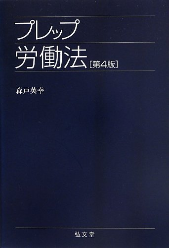 プレップ労働法 第4版 (プレップシリーズ)の詳細を見る